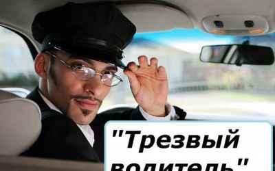 Трезвый водитель Тольятти (Перевозчик) оказываем услуги