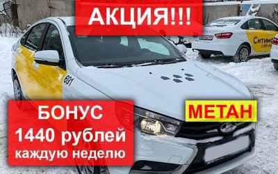 Аренда авто под такси на Метане оказываем услуги
