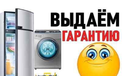 Ремонт стиральных машин - ремонт холодильников оказываем услуги