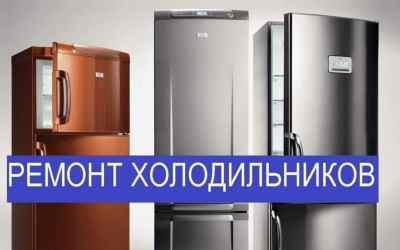 Ремонт холодильников на дому оказываем услуги