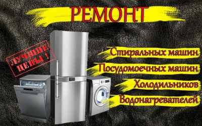 Ремонт Холодильник, стиральная машина,пмм качество оказываем услуги