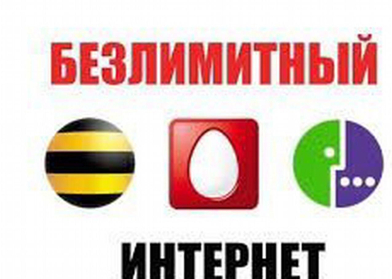 Полностью безлимитный 4G интернет оказываем услуги