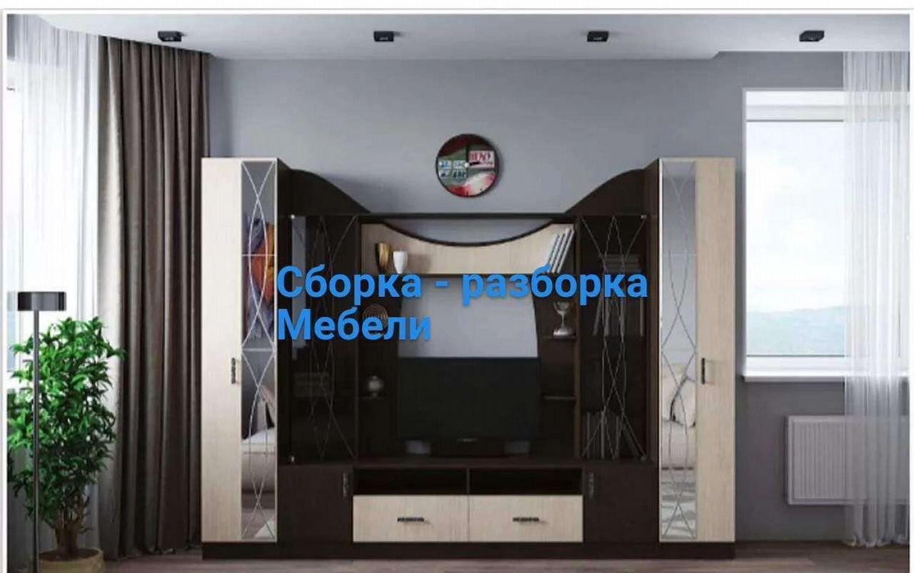Сборка-разборка мебели оказываем услуги