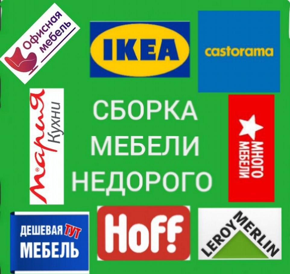 Сборка кухни, сборка мебели, сборщик мебели оказываем услуги