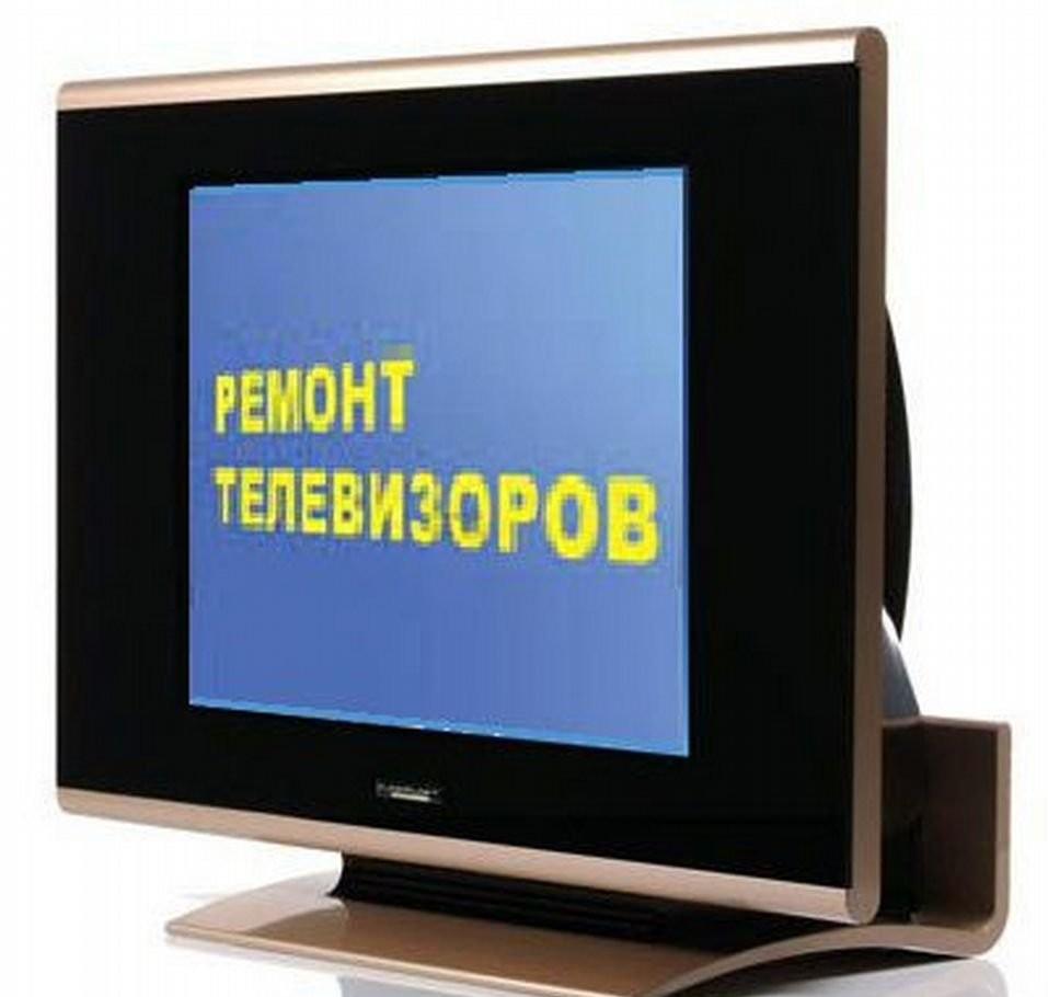 Ремонт телевизоров, электроники и бытовой техники оказываем услуги