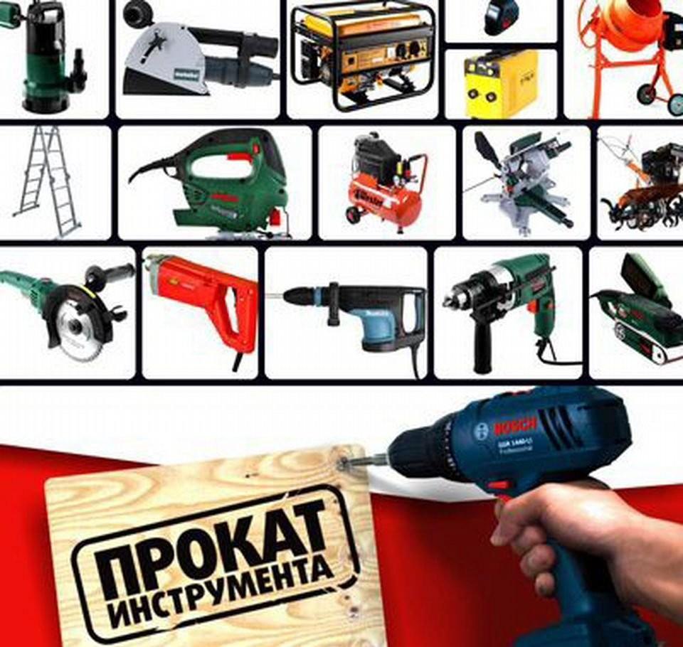 Аренда(прокат) строительного инструмента и оборудо оказываем услуги