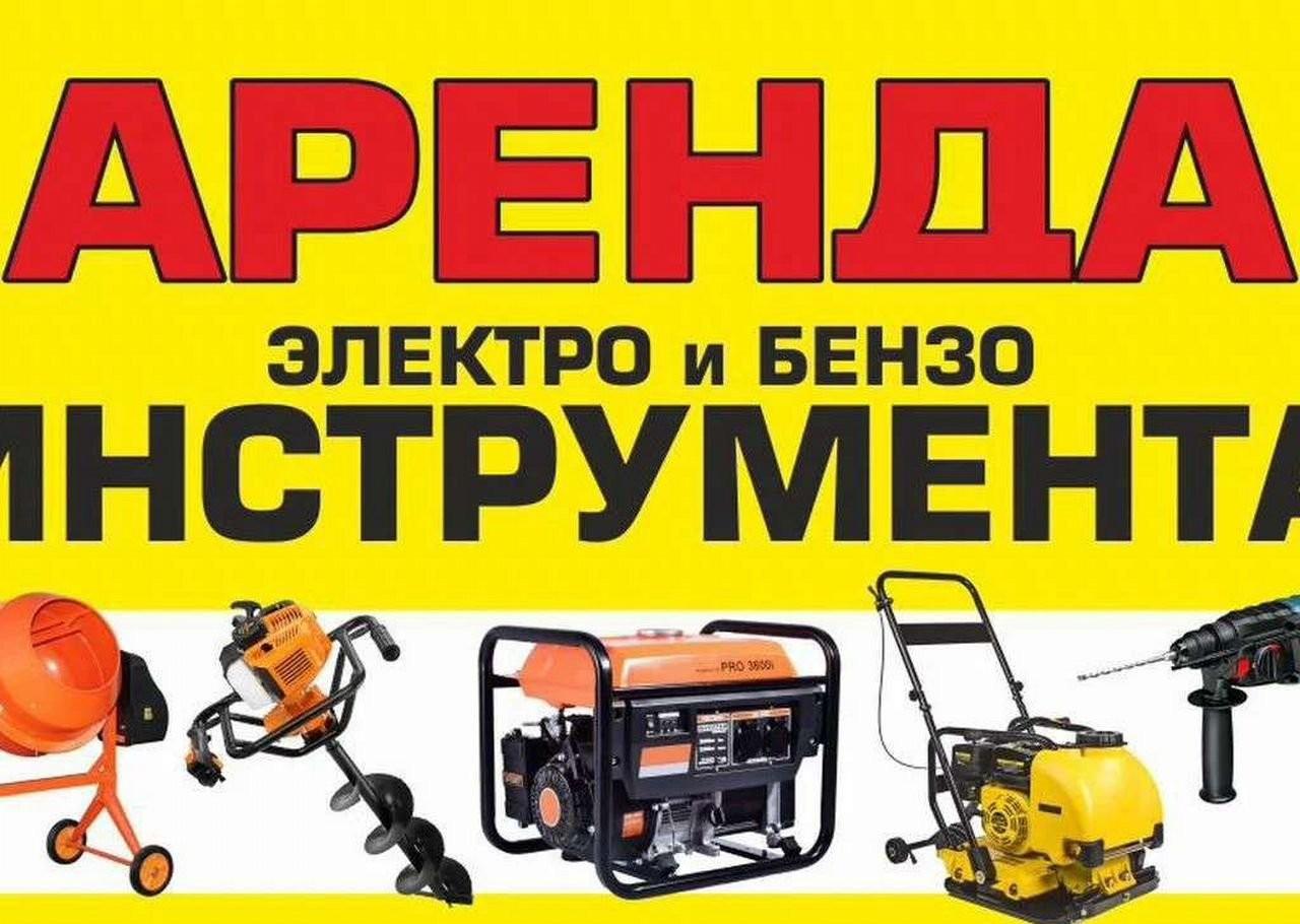 Аренда строительного инструмента,оборудования оказываем услуги