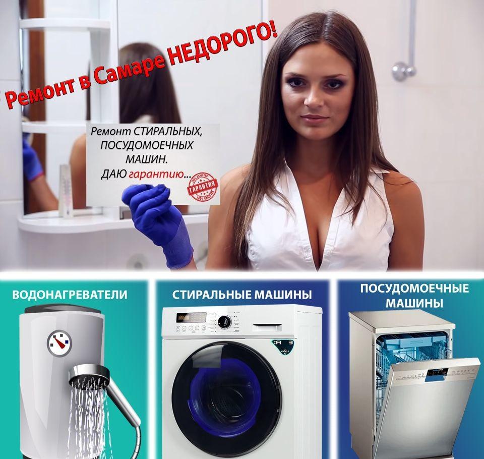 Ремонт Холодильника, Cтиральной машины оказываем услуги