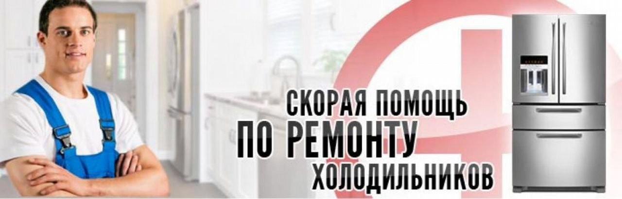 Ремонт холодильников в Новокуйбышевске Гарантия оказываем услуги